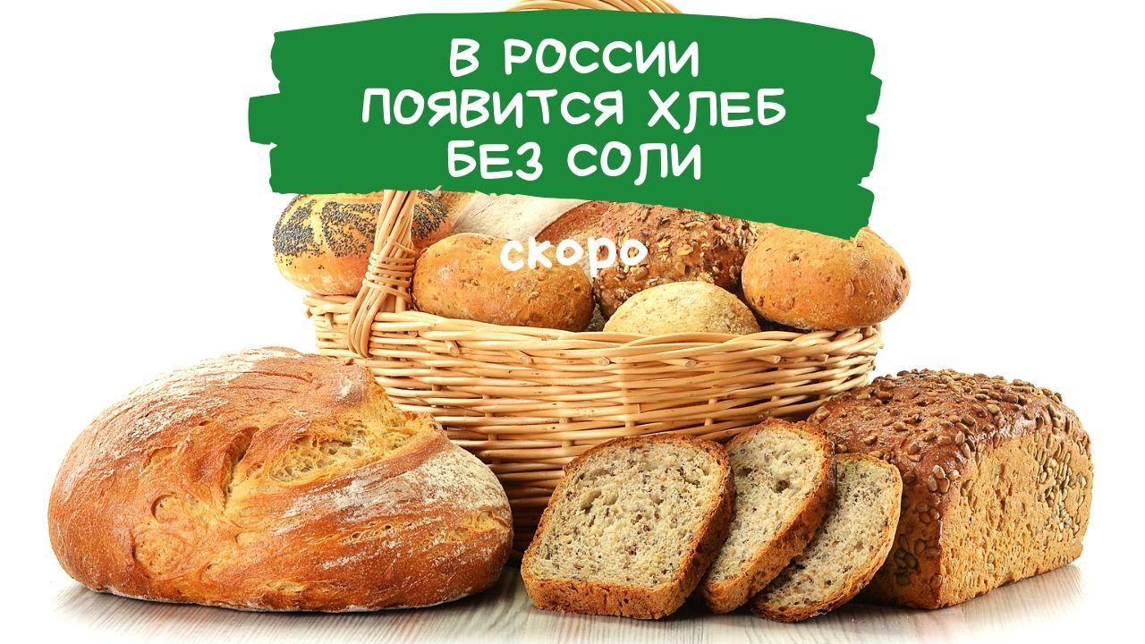 Хлеб без соли — скоро на прилавках России