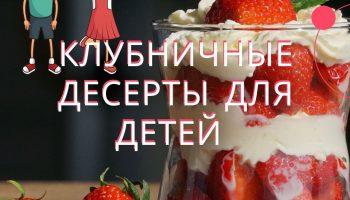 Клубничные десерты для детей