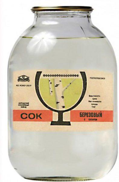 Советский берёзовый сок