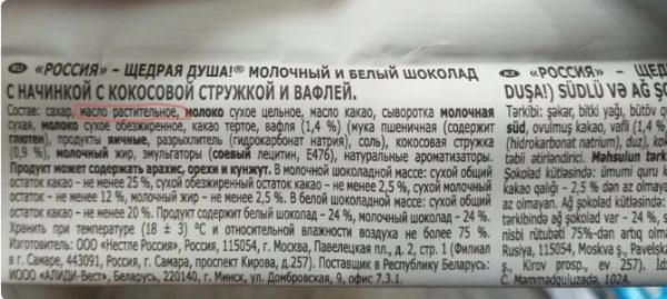 Шоколад Россия. Яндекс.Картинки