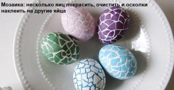 9 способов, как красиво покрасить пасхальные яйца (фотогалерея)
