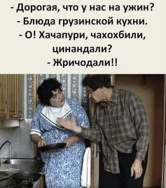 Грузинская кухня в России. Фото