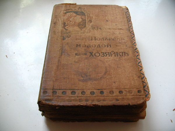 Первое издание книги Е. Молоховец. Фото womanontop