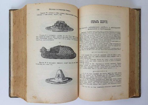 Книга Е. Молоховец. Фото antik-books