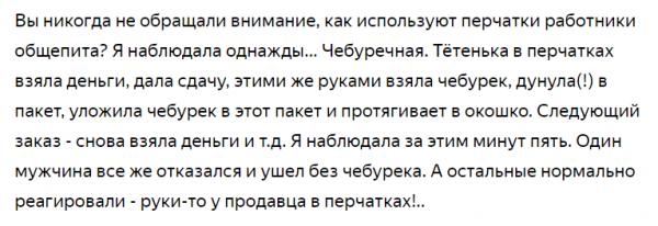 Скрин с Яндекс Дзен