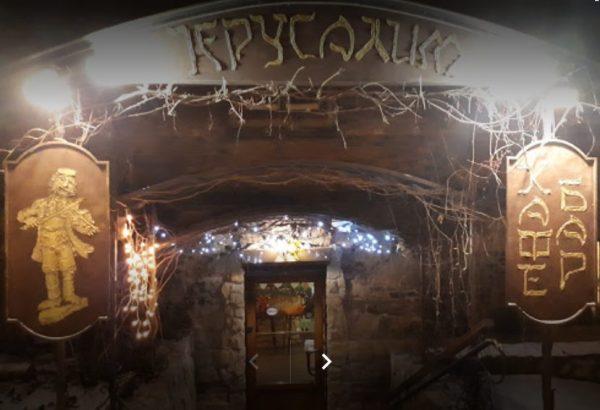 Ресторан Иерусалим