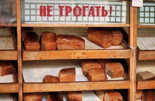 Хлебные полки в СССР. Фото comandir.com